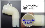 DTK-U002_2