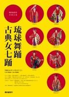 古典女七踊.jpg