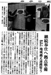 110612 岩手日報.png