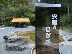 宍粟の自然水