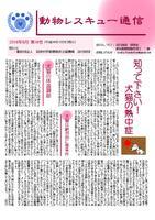動物レスキュー通信【第14号】.BMP