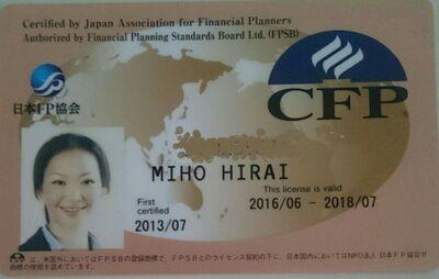 CFP免許証