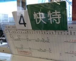 Keikyu1600@20131210_2.jpg