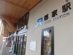 JR郡家駅