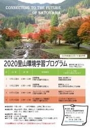 環境学習プログラム2020