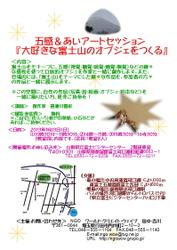 富士2013.JPG