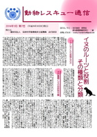 動物レスキュー通信【第7号】.JPG