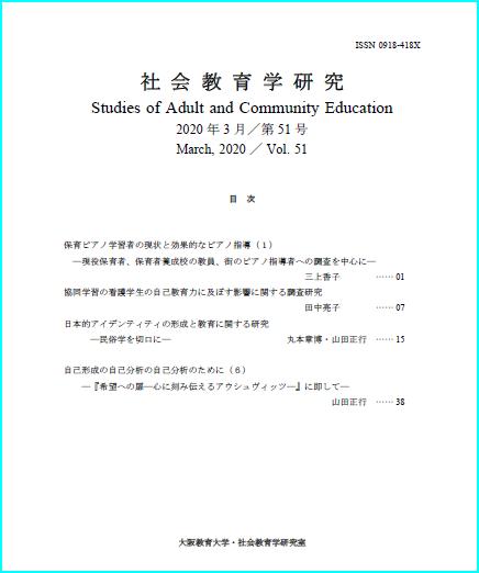 社会教育学研究51号表紙