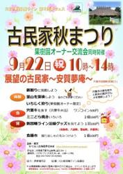 古民家秋まつり2020(表)