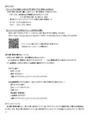 【JPEG】参加案内書②