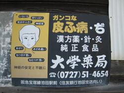 2011.4Fukuchiyama-Line.JPG