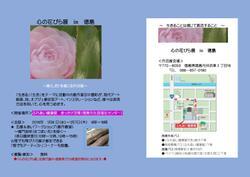 心の花びら展 in 徳島チラシ印刷用PDF_000001