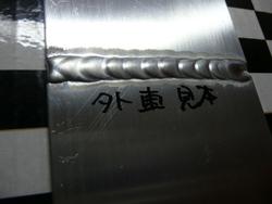 溶接見本!! 006.JPG