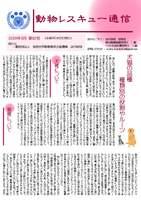 動物レスキュー通信【第82号】