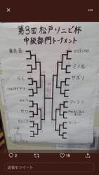 中級トーナメント