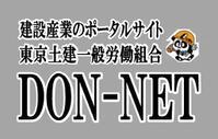 東京土建 DON-NET.jpg