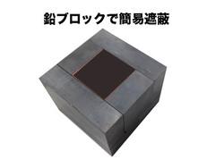 鉛ブロック遮蔽
