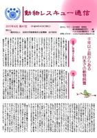 動物レスキュー通信【第47号】