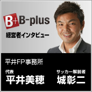 bプラス対談.jpg
