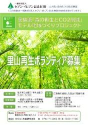 環境保全活動ボランティア募集2020