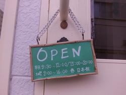 オープンアップ.jpg