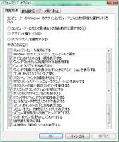 windows7パフォーマンス