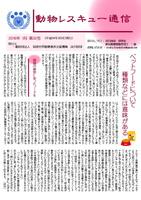 動物レスキュー通信【第32号】