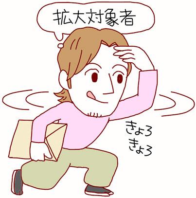 対象者.jpg