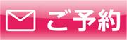 yoyaku_button.jpg