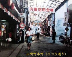 昔の商店街