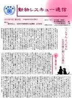 動物レスキュー通信第54号