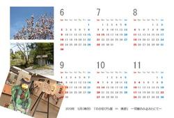 2013河童遠野.JPG