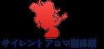 横浜サイレントアロマ整体院