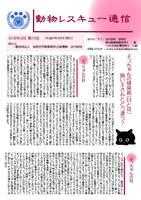 動物レスキュー通信【第70号】