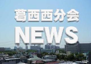 葛西西分会ニュース.jpg