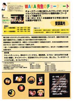 WAKA先生カリキュラム2019.10〜