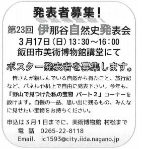 伊那谷の自然 No.201(2019.02.01) [66