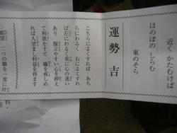 初詣!! 041.JPG