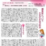 動物レスキュー通信【第39号】