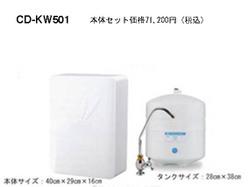 CD-KW501.jpg