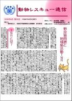 動物レスキュー通信【第25号】