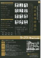 琉球舞踊特選会2.jpg