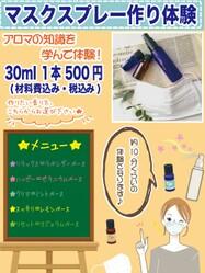 マスクスプレー作り体験広告B5