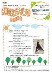 茅刈り体験チラシ(表)