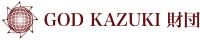 GOD KAZUKI 財団