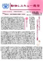 動物レスキュー通信【第74号】